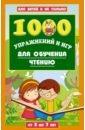 Данилова Лена 1000 игр и заданий для обучения чтению данилова е 1000 упражнений и игр для обучения чтению от 3 до 7 лет