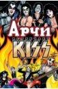 Обложка Арчи встречает группу Kiss