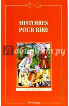 Histoires Pour Rire вольтер ф м золотые цитаты классиков литературы вольтер