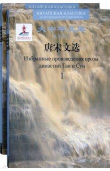 Избранные произведения прозы династий Тан и Сун. В 2-х томах (билингва)