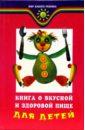Плотникова Татьяна Викторовна Книга о вкусной и здоровой пище для детей