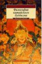 Философия китайского буддизма цена