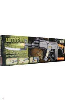 Автомат «ШТУРМ» (свет, звук, вибрация и подвижные патроны) (ВВ4095)