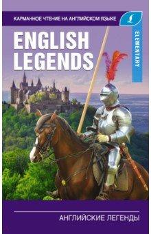 Английские легенды. Elementary. ISBN: 978-5-17-120005-3