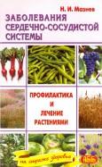 Заболевания сердечно-сосудистой системы. Профилактика и лечение растениями