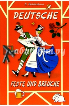 Deutsche Feste und Brauche как телефон в германии