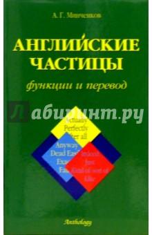 Английские частицы. Функции и перевод (Минченков А.Г.)