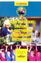 Педагогические системы и программы дошкольного воспитания: Уч. пос. для студентов пед. училищ, Смирнова Елена Олеговна