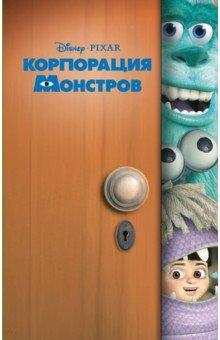Купить Корпорация монстров, Эксмодетство, Детские книги по мотивам мультфильмов