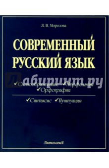 Современный русский язык. Словообразование. Морфология. Орфография. Синтаксис. Пунктуация
