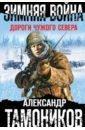 Обложка Зимняя война. Дороги чужого севера
