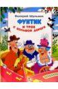Фото - Шульжик Валерий Фунтик и трое с большой дороги шульжик валерий фунтик и пират сказка
