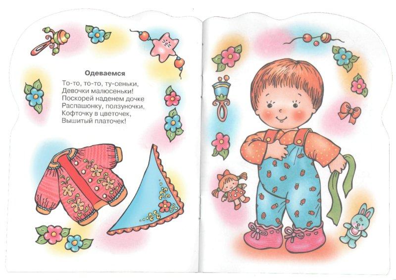 Иллюстрация 1 из 3 для Одеваемся   Лабиринт - книги. Источник: Лабиринт