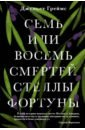 Семь или восемь смертей Стеллы Фортуны, Греймс Джульет