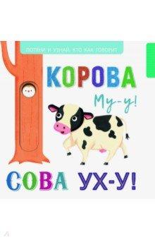 Выдвижные картинки. Корова Му-у-у! Сова Ух-у!