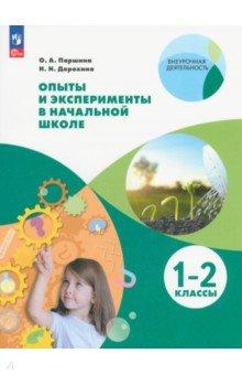 Купить Опыты и эксперименты в начальной школе. 1-2 классы, Просвещение, Внеурочная деятельность