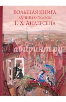 Большая книга лучших сказок Г.Х. Андерсена