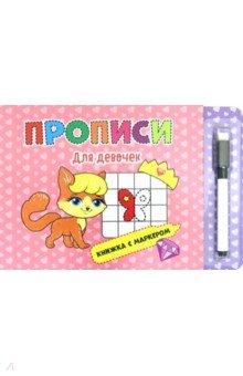 Купить Книжка с маркером. Для девочек, Проф-Пресс, Рисование для детей