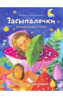 Купить Засыпалочки. Колыбельные стихи, Свято-Елисаветинский монастырь, Отечественная поэзия для детей