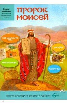 Купить Пророк Моисей. Интерактивное издание для детей, Свято-Елисаветинский монастырь, Религиозная литература для детей