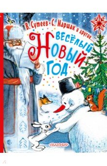 Купить Весёлый Новый год, Малыш, Зарубежная поэзия для детей