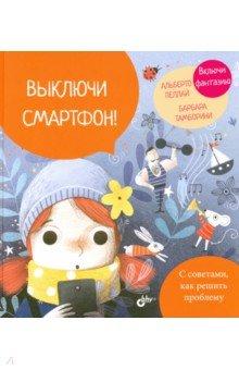 Купить Выключи смартфон!, BHV, Зарубежная поэзия для детей