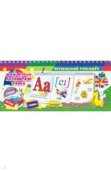 Мои первые английские слова. The Funny ABC. 3 блока по 12 карточек. ФГОС, ФГОС ДО