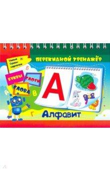 Купить Алфавитный перекидной тренажер. Буквы, слоги, слова. 2 блока по 16 карточек. ФГОС, ФГОС ДО, Учитель, Обучающие карточки
