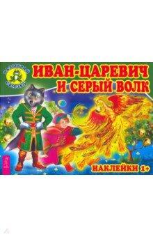 Купить Иван-царевич и серый волк, Весь, Сказки и истории для малышей