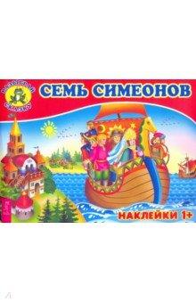 Купить Семь Симеонов, Весь, Сказки и истории для малышей