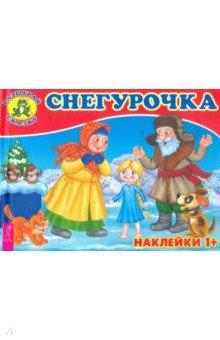 Купить Снегурочка, Весь, Сказки и истории для малышей