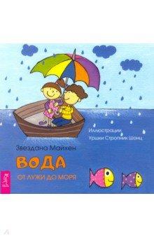 Купить Вода. От лужи до моря, Весь, Стихи и загадки для малышей