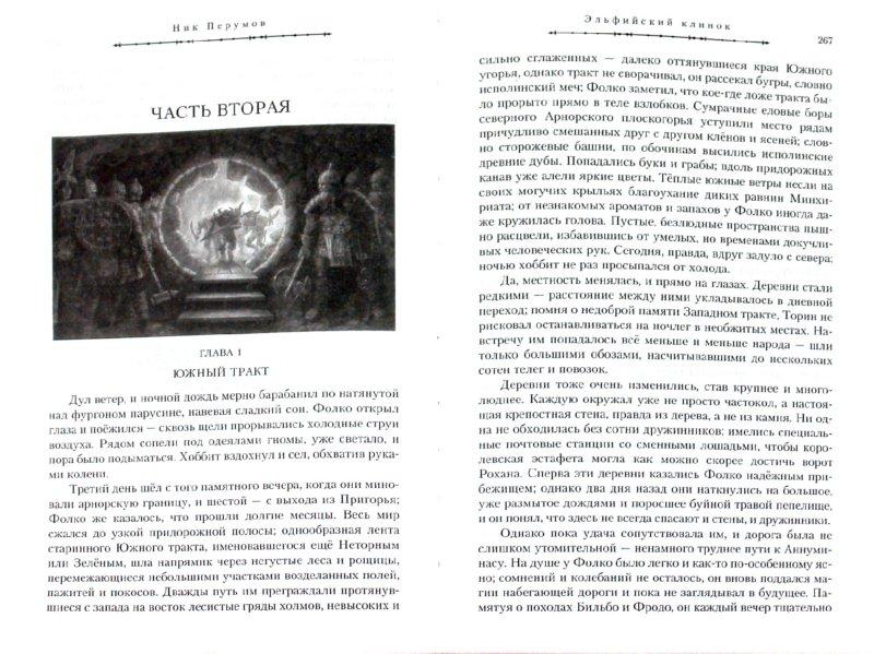 Ник Перумов ☆ Кольцо тьмы. Трилогия читать книгу онлайн бесплатно | 599x800