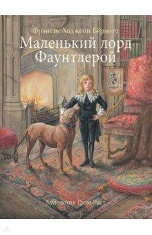 Купить Маленький лорд Фаунтлерой, Стрекоза, Повести и рассказы о детях