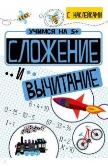 Кшемински Петр. Сложение и вычитание