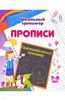 Орфографический тренажер. 7-8 лет. ISBN:
