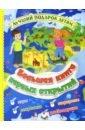 Обложка Большая книга первых открытий. Лучший подарок детям. Игры, секретики, сюрпризы, раскладушки