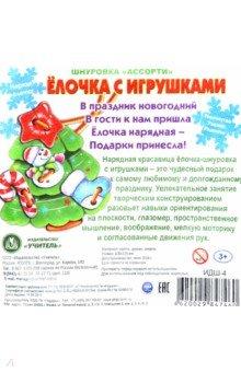 Купить Шнуровка Ассорти Елочка с игрушками, Учитель, Шнуровки из дерева