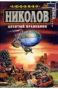 Николов Любомир Десятый праведник: Фантастический роман