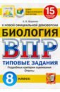 Обложка ВПР ЦПМ Биология. 8 класс. 15 вариантов. Типовые задания