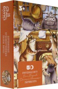 Купить Пазл Счастливые коты , 50 деталей, DaVICI, Пазлы (12-50 элементов)