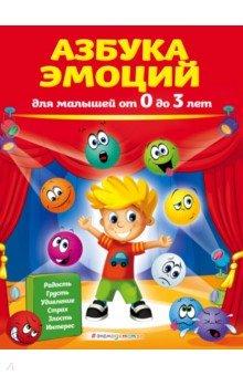 Купить Азбука эмоций для малышей от 0 до 3 лет, Эксмо-Пресс, Знакомство с миром вокруг нас