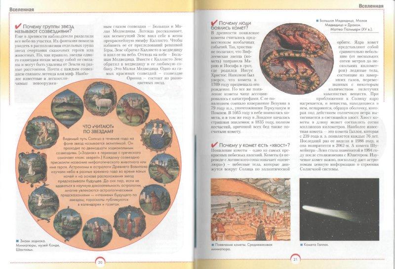 Иллюстрация 1 из 16 для Хочешь знать почему? Энциклопедия | Лабиринт - книги. Источник: Лабиринт