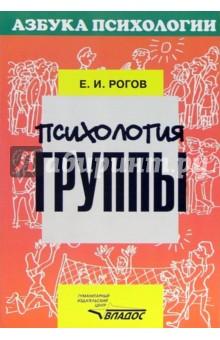 Психология группы