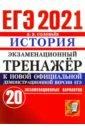 Обложка ЕГЭ-2021. История. Экзаменационный тренажер. 20 вариантов