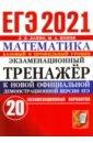 Обложка ЕГЭ-2021. Математика. Экзаменационный тренажер. 20 вариантов