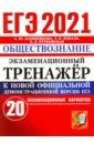 Обложка ЕГЭ-2021. Обществознание. Экзаменационный тренажер. 20 вариантов