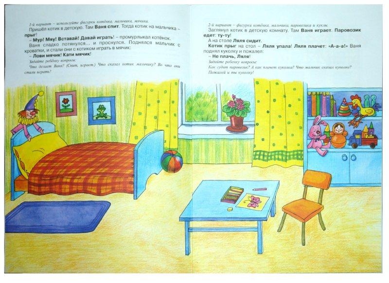 Иллюстрация 1 из 12 для Жил-был котенок. - Елена Янушко | Лабиринт - книги. Источник: Лабиринт