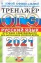 Обложка ОГЭ-2021. Русский язык. Тренажер. Итоговое собеседование