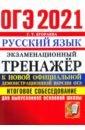 Обложка ОГЭ-2021 Русский язык. Экзаменационный тренажер. Итоговое собеседование